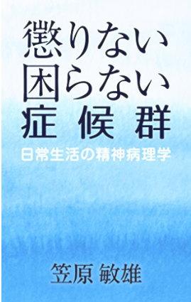 岡崎 聡子 被告