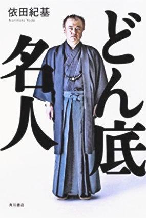 囲碁 依田