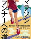 陸連がマラソン日本新記録を出したら1億円贈呈→マジだったとは!!(;゚Д゚)