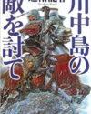 昨日の阪神対ロッテ戦と、今日の「川中島ダービー」新潟対甲府戦のお話。