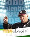 【千葉ロッテ】安田・藤原両選手を見てると、今江・西岡両選手を思い出すな…。