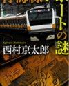 まさか特急新設で、中央ライナーと青梅ライナーを廃止するとは…JR東日本。